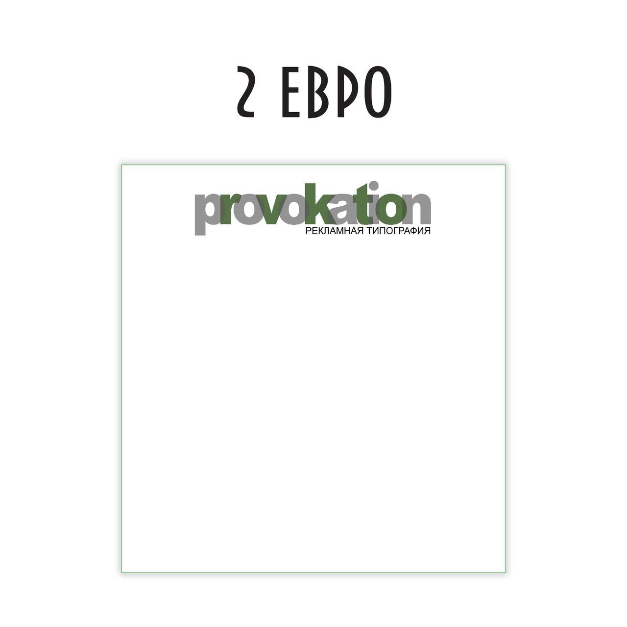 Изготовление листовок 198х210мм (2 Евро)