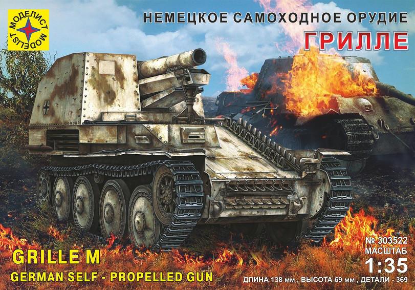 """Немецкое самоходное орудие """"Грилле"""". 1/35 MODELIST 303522"""