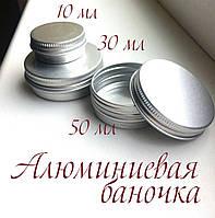 Алюминиевая баночка для бальзама, крема, мази, 10 мл
