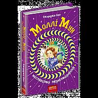 Моллі Мун і мистецтво перетворення.                      Джорджия Бинг