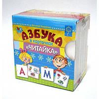 """Азбука в карточках """"Читайка"""".  В. Федиенко"""