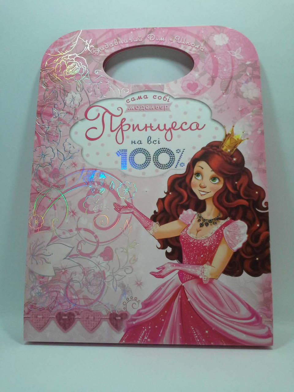 Сама собі модельєр Принцеса на всі 100% сумочка Книжкова орієнтація