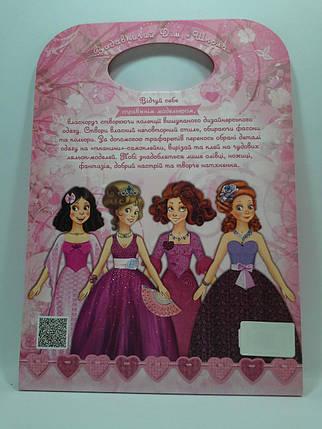 Сама собі модельєр Принцеса на всі 100% сумочка Книжкова орієнтація, фото 2