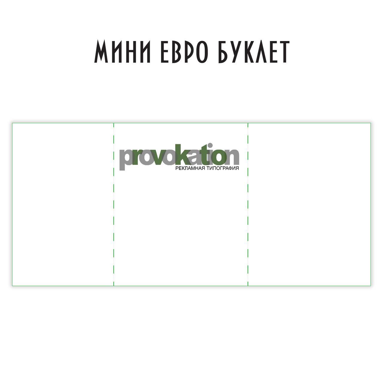 Изготовление мини евро буклетов
