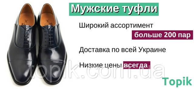 Купить кожаную обувь Украина