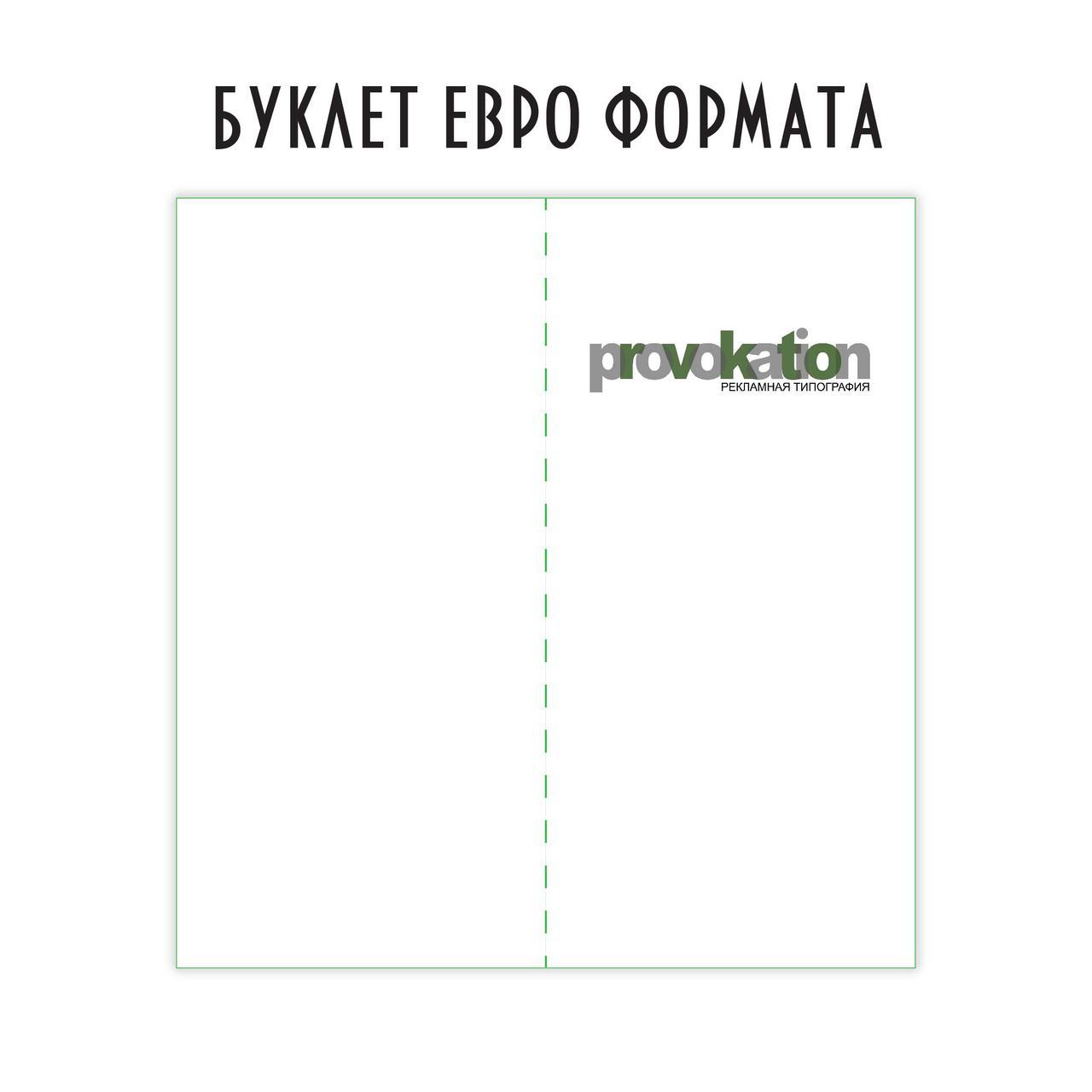 Изготовление буклетов евроформата 198x210мм