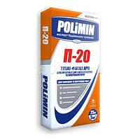 Polimin П-20 Тепло-фасад армирующий клей для пенополистирола и минеральной ваты (25кг)