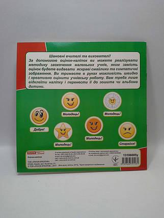 Світогляд Оцінки наліпки для креативного оцінювання робіт учнів зелений 5700, фото 2