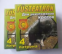 Патроны от кротов Фаустпатрон 4 шт