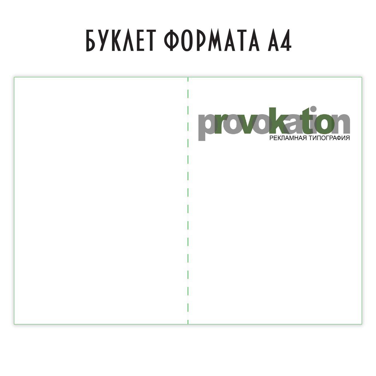 Буклеты с логотипом А4 формата