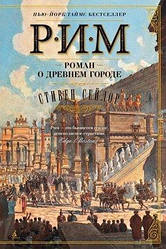 "Стивен Сейлор ""Рим. Роман о древнем городе"""