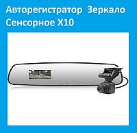 Авторегистратор  Зеркало Сенсорное X10!Опт