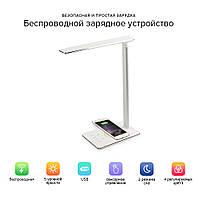 Беспроводное зарядное устройство + LED лампа (2в1) Ytech YB4 W белый