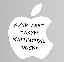 Магнитно-маркерная доска Apple 40х43 см