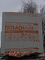 Газоблок, газобетон Теплоблок