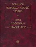 Большой испанско-русский словарь. Издание 8   Загорская Н. В.
