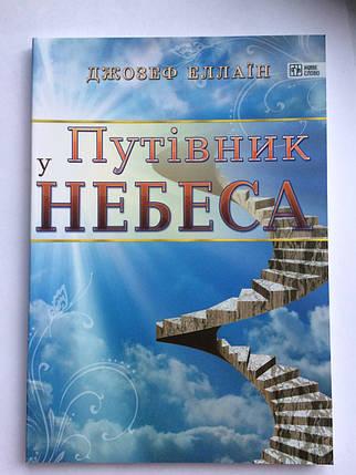 ПУТІВНИК У НЕБЕСА, фото 2