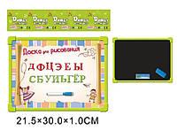 Доска магнит +33рус буквы(двухстор),в п/э. 21,5*30*1см /96-3/
