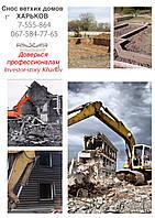 Снос и слом ветхих домов , фото 1