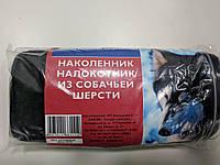 Наколенник-налокотник из собачьей шерсти