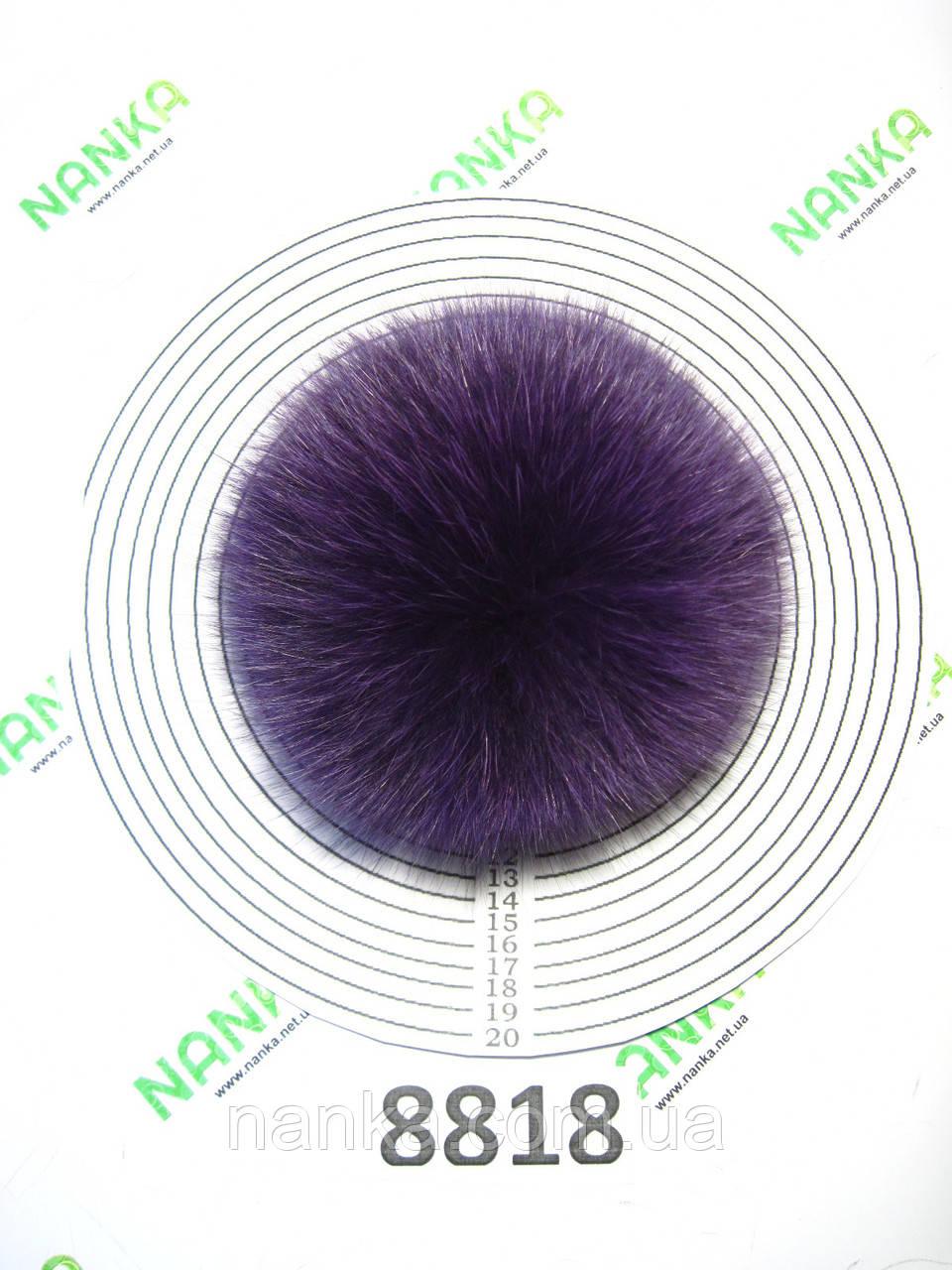 Меховой помпон Песец, Фиолетовый, 12 см, 8818