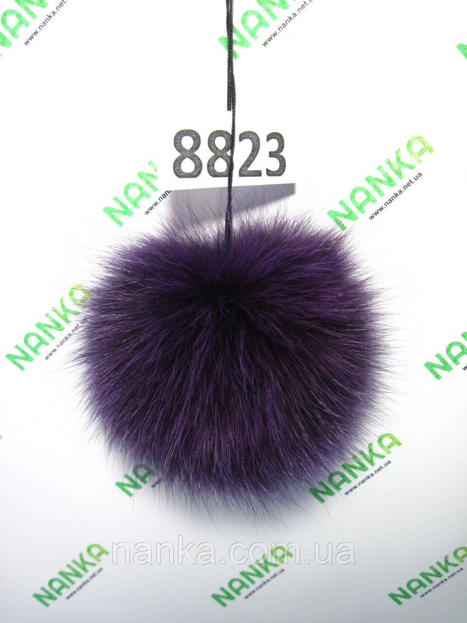 Меховой помпон Песец, Фиолетовый, 12 см, 8823