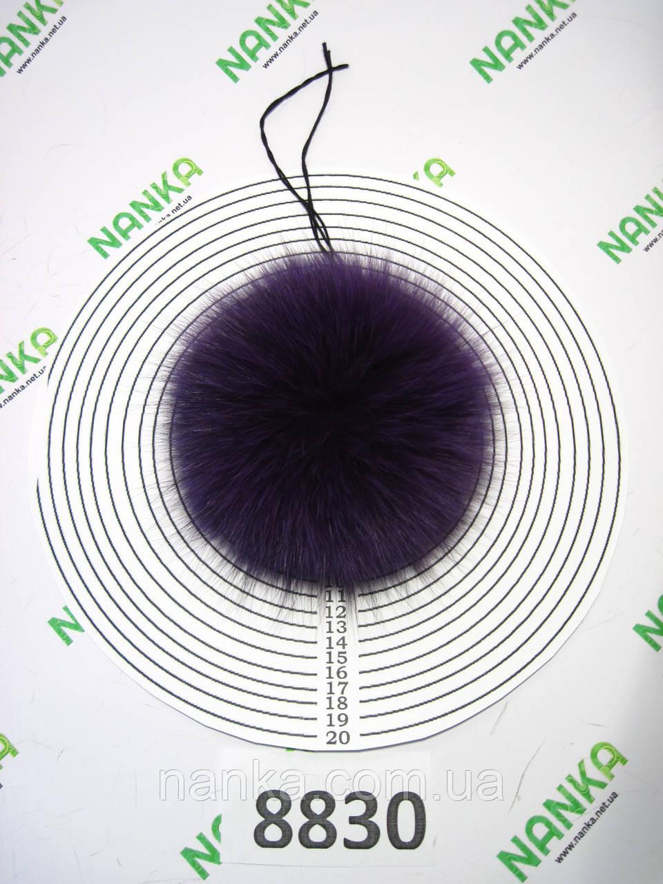 Меховой помпон Песец, Фиолетовый, 11 см, 8830