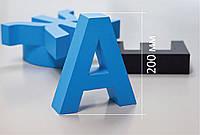 Объемная буква 20 см., фото 1