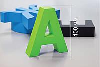 Объемная буква 40 см., фото 1