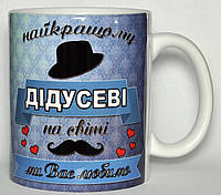 Чашка белая Дідусеві, чашка белая Дедушке. Обновленный дизай