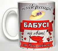 Чашка белая Бабушке, Чашка біла Бабусі. Обновленный дизайн.