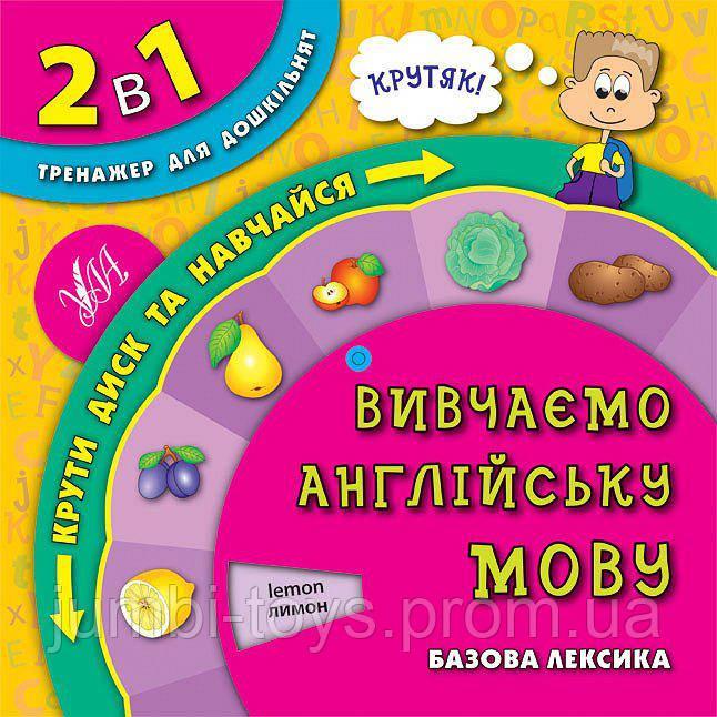 Тренажер для дошкільнят 2 в 1 : Вивчаємо англійську мову