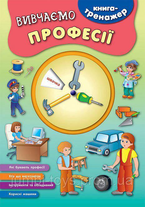 Книга-тренажер: Вивчаємо професії