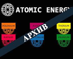 Авторская жидкость ATOMIC ENERGY