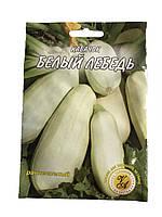 Семена кабачка Белый лебедь 20 г