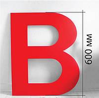 Объемная буква 60 см., фото 1