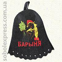 Шапка для сауны «Барыня»