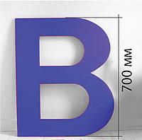Объемная буква 70 см., фото 1