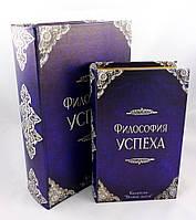 Книга шкатулка набор их 2 штук Философия успеха
