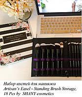 Подарочный набор кистей Shany для макияжа Artisan's Easel -18 Pcs