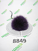 Хутряний помпон Песець, Фіолетовий, 9 см, 8849