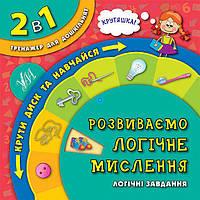 Тренажер для дошкільнят 2 в 1: Розвиваємо логічне мислення