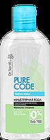 """Dr.Sante Pure Cоde"" Мицеллярная вода для всех типов кожи 200мл"
