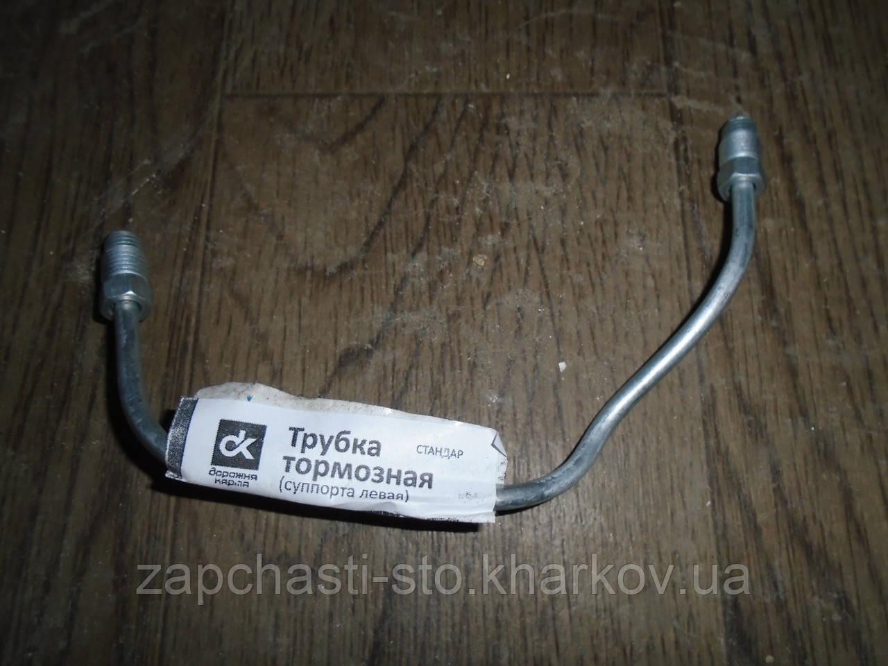 Тормозная трубка ВАЗ 2101-2107 переднего суппорта левая