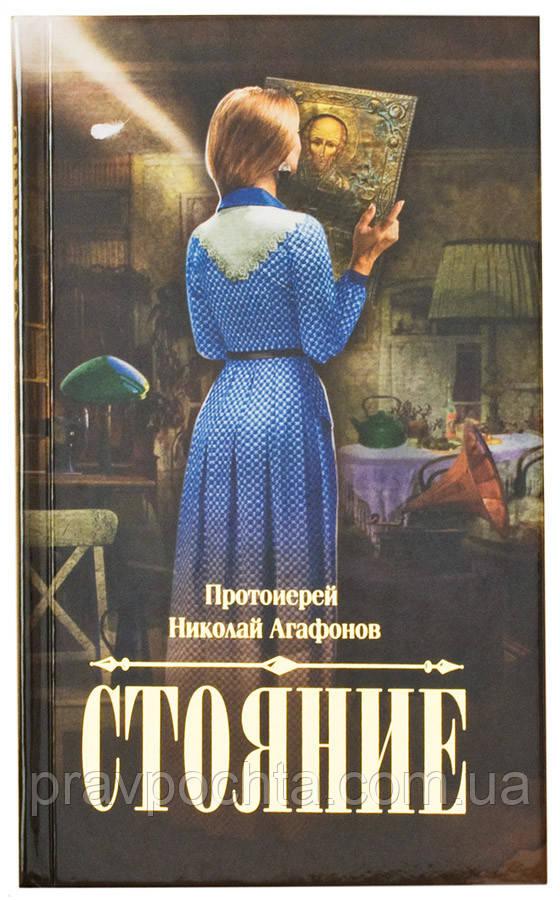 Стояние. Протоиерей Николай Агафонов