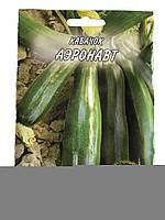 Семена кабачка Аэронавт 20 г