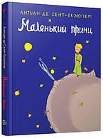 «Маленький принц»: як дитяча казка стала головною працею екзистенціалізму. Що стоїть за рядками дитячої історії Антуана де Сент-Екзюпері?