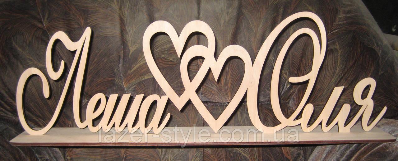 """Весільний декор """"імена"""""""