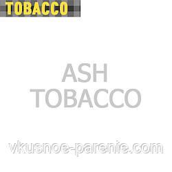 Ароматизатор ASH Tobacco (Пепел) 1мл