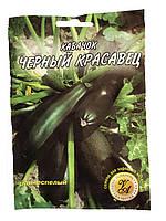 Семена кабачка Черный красавец 20 г